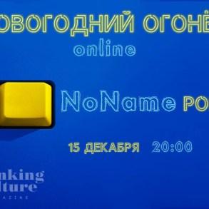 Новогодний огонек NoName Poets