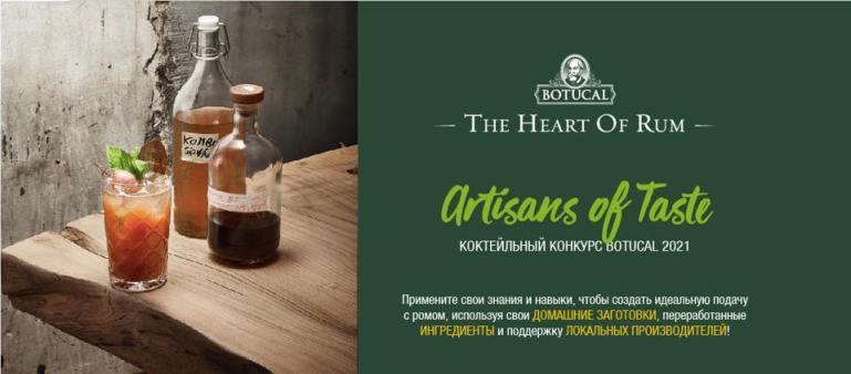 Аrtisans of Taste