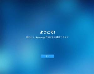 syno-3
