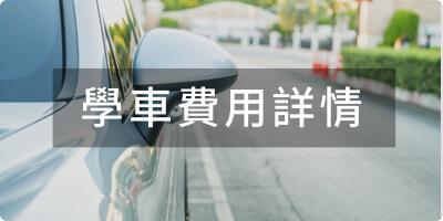 2020年香港平均學車價錢 及 考車程序介紹 - 學車王