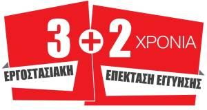 3+2eggyisi