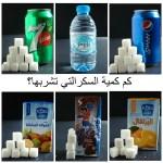 ١٥ أسباب لتجنب السكر