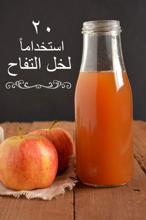 ٢٠ استخداماً لخل التفاح