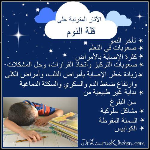 هل يحظى طفلي بقدر كاف من النوم؟