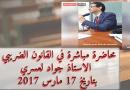 محاضرة مباشرة في القانون الضريبي  الاستاذ جواد لعسري بتاريخ 17 مارس 2017