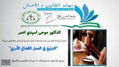 التبليغ في العمل القضائي الاسري