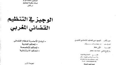 الوجيز في التنظيم القضائي المغربي