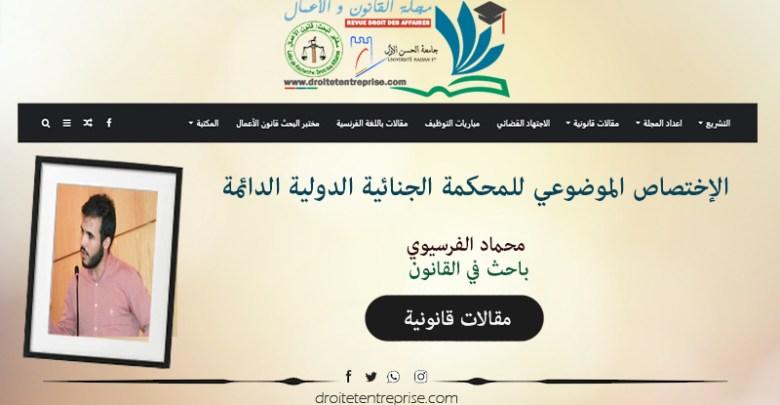 الإختصاص الموضوعي للمحكمة الجنائية الدولية الدائمة
