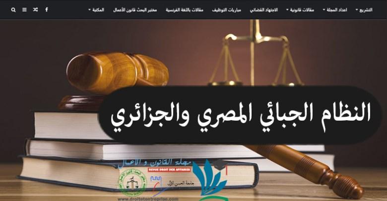 النظام الجبائي المصري و الجزائري