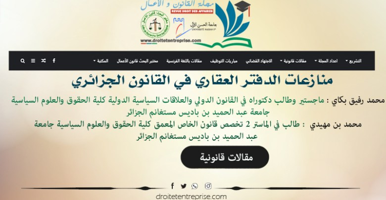 منازعات الدفتر العقاري في القانون الجزائري