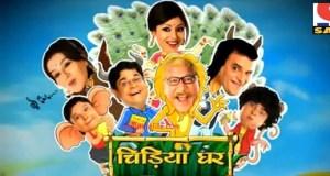 Chidiya Ghar Posters | Chidiya Ghar Images | Wallpapers | Wiki | Star Cast | Timings | Repeat Timings | Story | Plot