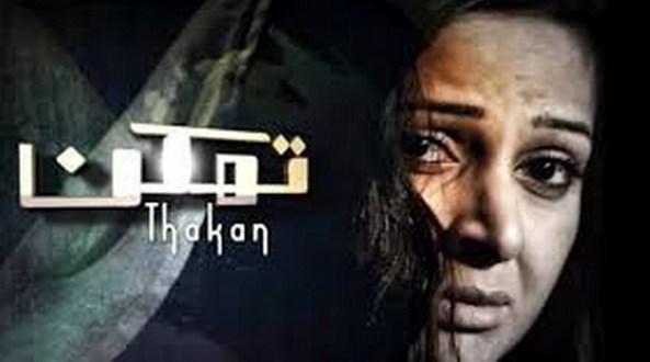 Thakan Serial Zindai | Star Cast | Story