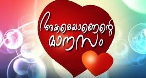 Akkareyanente Maanasam Wiki| Akkareyanente Maanasam Cast and Crew | Timings | repeat Telecast Timings | Akkareyanente Maanasam Full Story