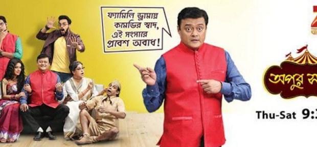 Apur Sangsar Cast | Apur Sangsar Story | Apur Sangsar Zee Bangla Wiki | Apur Sangsar Timings