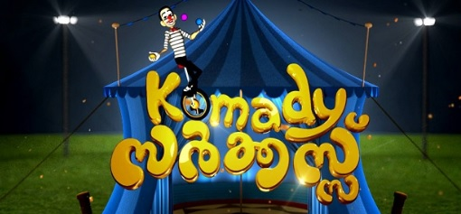 Komady Circus Mazhavil Manorama | Cast | Anchor | Timings | Droutinelife