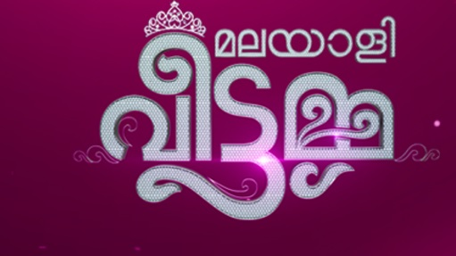 malayali-vettamma Flowers TV | 'Malayali Veettamma' Flowers TV Reality Show Prize, Host, Timings | Droutinelife