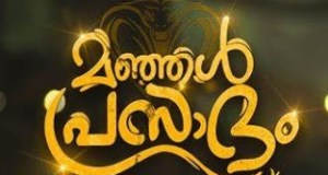 'Manjal Prasadam' Serial Wiki, Cast and Crew, Story, Timings-Flowers TV | Droutinelife - Actors and Actresses |Cast & Crew of Flowers TV Serial
