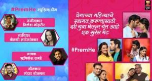 'Prem He' Zee Yuva Serial | 'Prem He' Zee Yuva Serial Cast | 'Prem He' Zee Yuva Serial Timings | 'Prem He' Zee Yuva Serial Story | 'Prem He' Zee Yuva Serial Title Song | 'Prem He' Zee Yuva Serial Title Song Lyrics