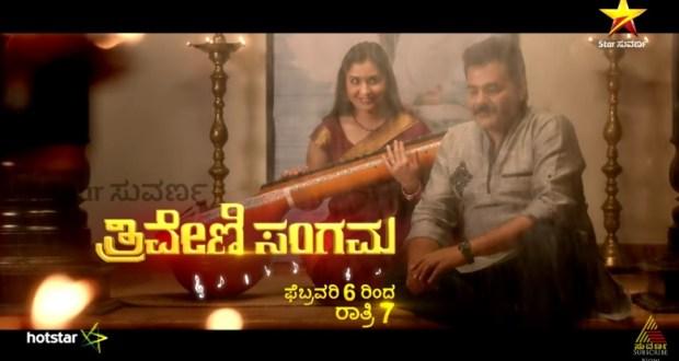 Triveni Sangama star suvarna kannada Serial Cast, Story, Wiki, Timings | Droutinelife