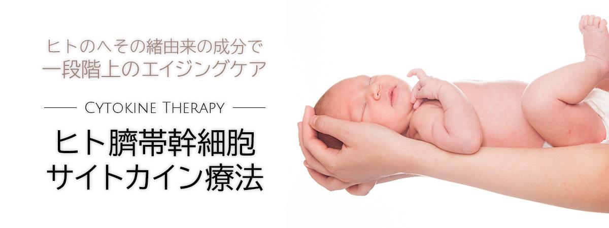 ヒト臍帯幹細胞サイトカイン療法