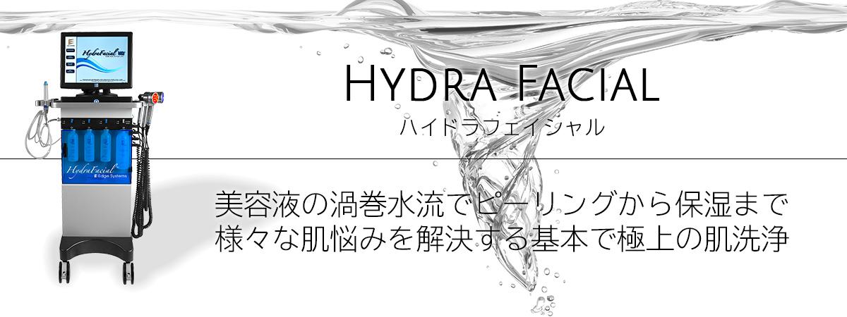 ハイドラフェイシャル 美容液の渦巻水流でピーリングから保湿まで様々な肌悩みを解決する基本で極上の肌洗浄