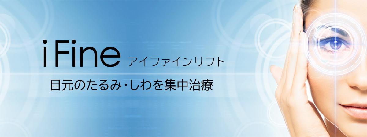 iFine アイファインリフト 目元のたるみ・しわを集中治療