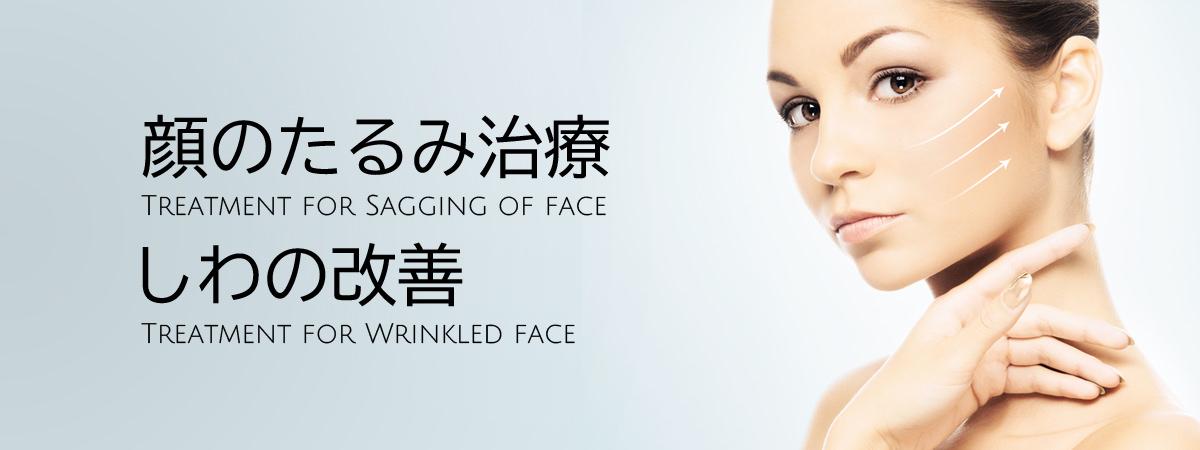 顔のたるみ治療・しわの改善