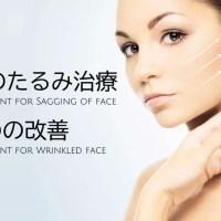 顔のたるみ治療 シワの改善