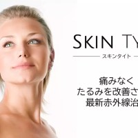 SkinTyte(スキンタイト) 最新たるみ治療