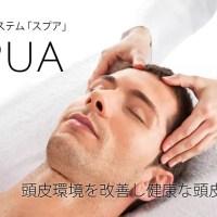 SPUA 新育毛システム[スプア]