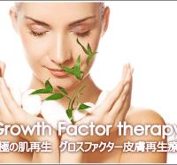 PRP皮膚再生療法(ACR療法)