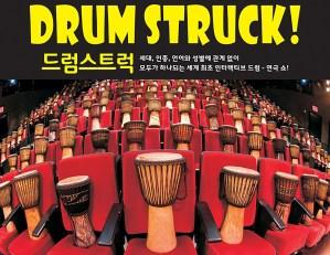 Drum Struck Poster new