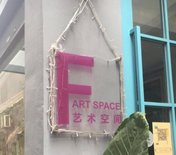 Fart Space