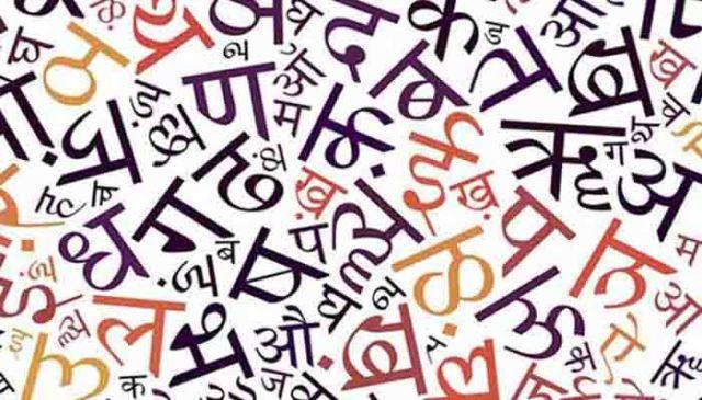 हम कैसे मनाएं हिंदी दिवस