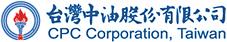 台灣中油股份有限公司