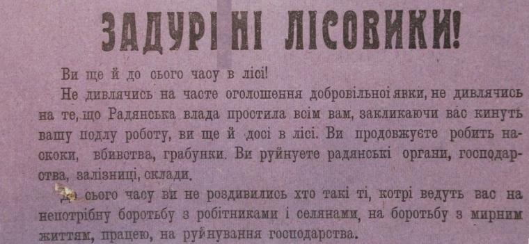 Більшовицька листівка до повстанців із закликом погодитися на амністію