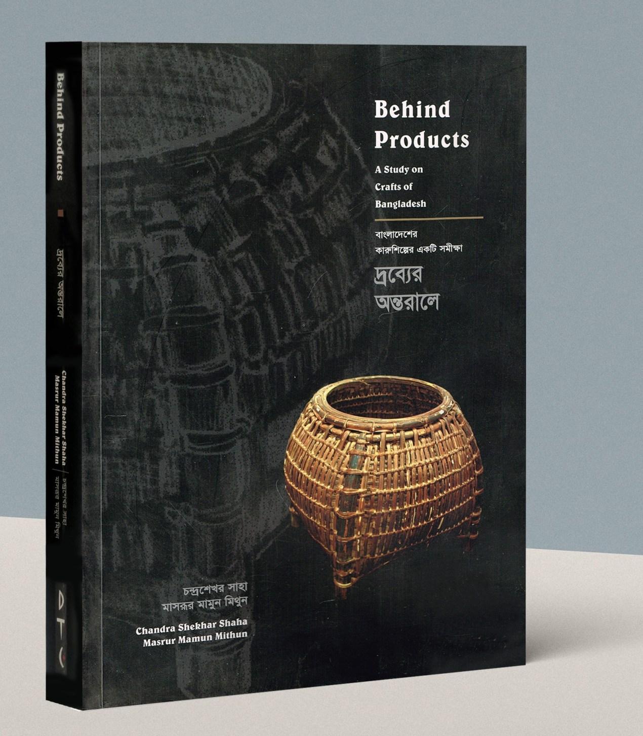 Design and Technology Centre Ltd. Publications Image 02