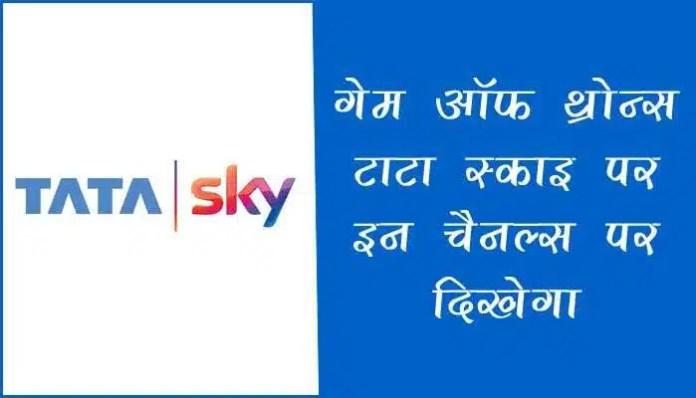 Game Of Thrones Tata Sky in india