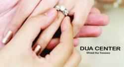 Working Dua to get married | Marriage wazifa -Shadi hone ke liye Taweez | Shadi ka amal