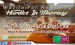 Wazifa for removing hurdles in marriage | Dua to remove problems in marriage -Nikah ki rukawat | Shadi me rukawat door karne ka wazifa