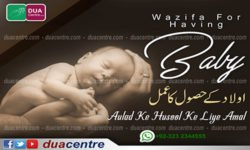 Tested dua for having baby boy | Wazifa to have a baby boy- Beta paid hone ki dua | Aulade narina ka amal wazifa to have Children, have child, have baby, Aulad, bacha, childlessness, childless couple, worried couple, couple problem, baby problem