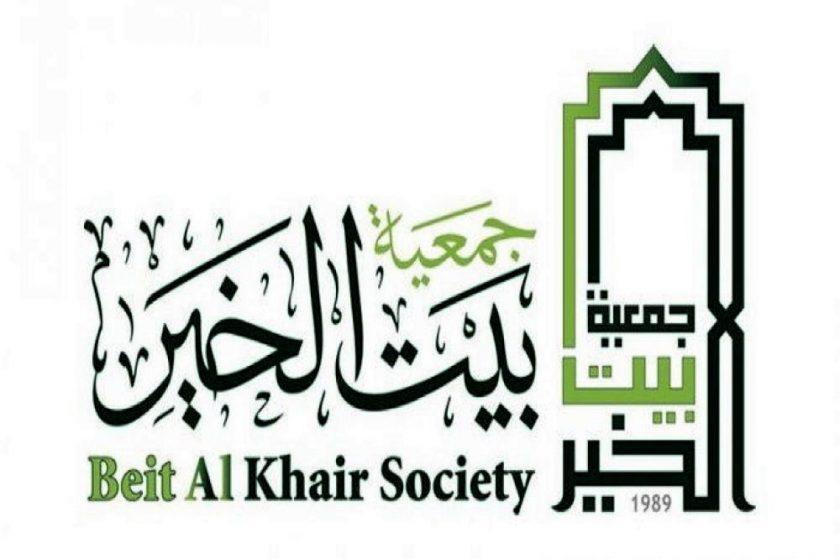 Beit Al Khair Society pledges Dh28.5 million to the '10 million meals' campaign