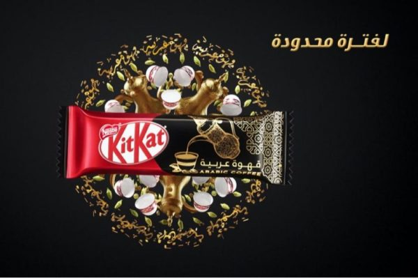 """Gahwa"" Enters New Realm with KitKat Arabic Coffee"