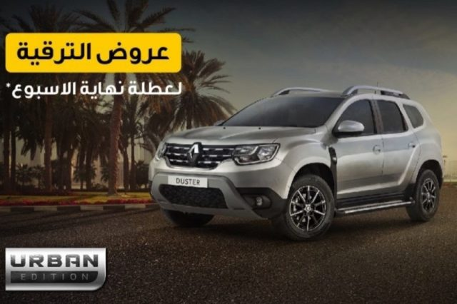 Renault introduces Weekend Upgrade Sale on its flagship SUV