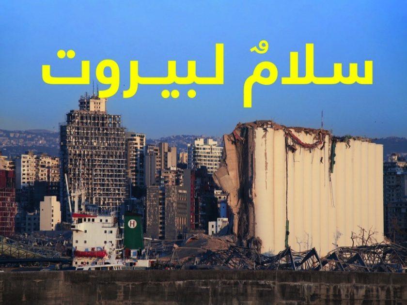 Jawaher Al Qasimi Launches 'Salam Beirut' Campaign