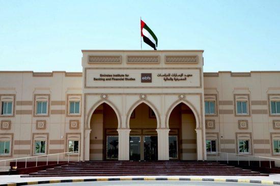 جهود الإمارات في مكافحة غسيل الأموال تواكب المبادرات العالمية