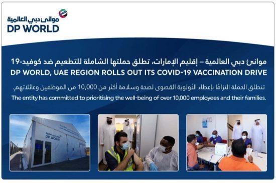 إقليم الإمارات تطلق حملتها الشاملة للتطعيم ضد كوفيد‑19