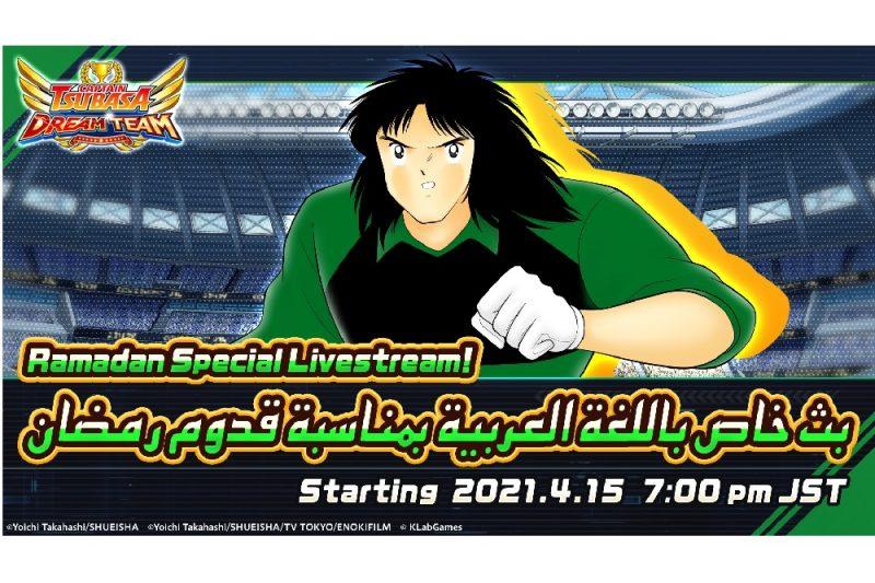 """Captain Tsubasa: Dream Team"" Ramadan Campaign Kicks Off and Ramadan Special Livestream Announced!"