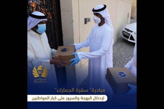 "Dubai Customs' ""Sufrat Al Jamark"" to bring happiness"