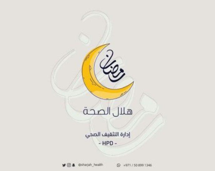 "Sharjah's HPD concludes ""Hilal Al-Seha"" campaign"